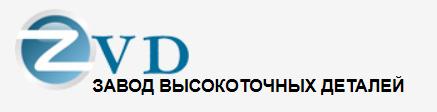 """ООО """"ЗВД"""" Завод Высокоточных Деталей г. Тольятти"""