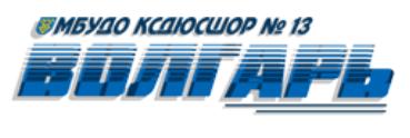 """МБУДО КСДЮСШОР 13 """"Волгарь"""" г. Тольятти"""